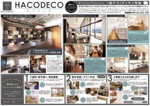 1509_HACODECO_表差替えOL1