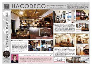 1601_HACODECO_表_決定