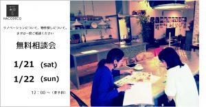 箱デコHP・トップ 無料相談会17.1