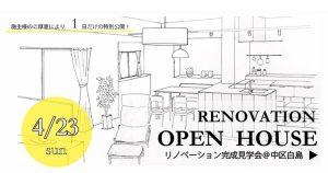 07_openhouse2