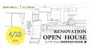 オープンハウスバーナー(改)