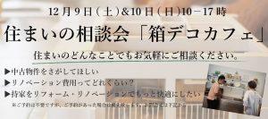 12月スケジュール相談会詳細ページ